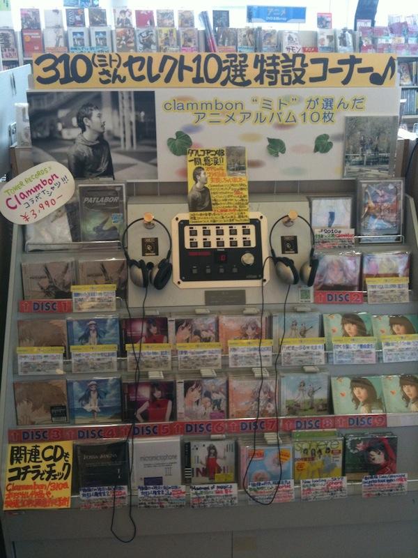Mito-san Select